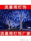 流星雨led燈七彩燈閃燈串燈滿天星戶外防水亮化掛樹上的裝飾樹燈 蘿莉新品