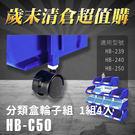 【歲末清倉超值購】 樹德 分類整理盒 輪子組 HB-C50(4個/組) HB-239/HB-240/HB-250專用/零件盒