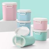 奶粉盒 嬰兒裝奶粉盒便攜式外出大容量寶寶分裝儲存罐迷你小號密封奶粉罐【全館免運】