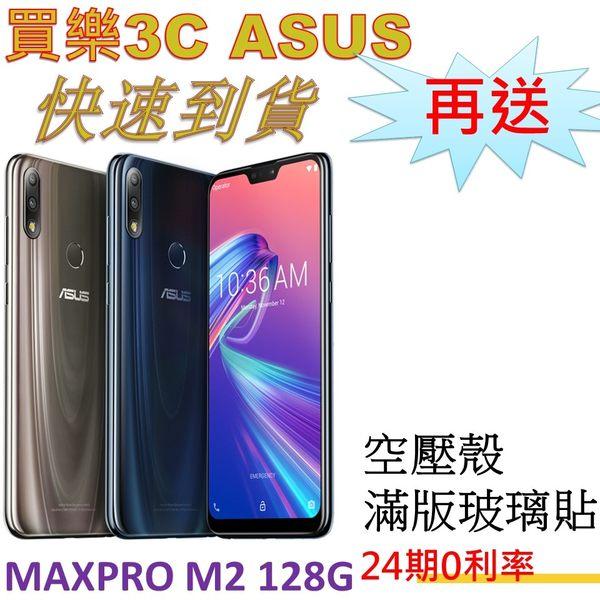 ASUS ZenFone Max Pro M2 手機4G/128G,送 空壓殼+滿版玻璃保護貼,分期0利率,ZB631KL
