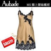 Aubade蠶絲S-XL蕾絲短襯裙(金黃)MS40