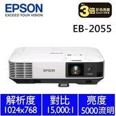 【商用】EPSON  EB-2055 液晶投影機【送陶瓷電暖器】