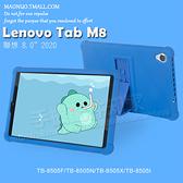 【四角強化】聯想 Lenovo Tab M8 8吋 TB-8505 支架防摔軟套/二段可立式/矽膠保護套-ZW