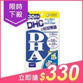 DHC 精製魚油(DHA)【小三美日】原價$366