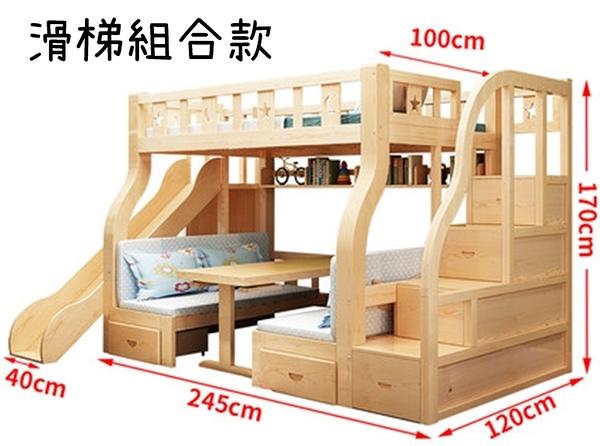 【千億家居】兒童多功能床組可變書桌/(滑梯上下鋪100X120公分)/母子床/高低床組/兒童家具/JT128-6