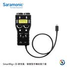 【Saramonic 楓笛】SmartRig+ Di 麥克風、智慧型手機收音介面