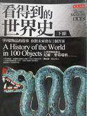 【書寶二手書T1/歷史_XFJ】看得到的世界史(下)_尼爾.麥葛瑞格