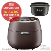 【配件王】日本代購 一年保 MITSUBISHI 三菱 NJ-AW107 棕 電子鍋 本炭釜