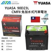 【久大電池】 YUASA湯淺 90D23L-CMFII 免保養汽車電瓶 CAMRY 2.0/3.0 2008後 RAV4