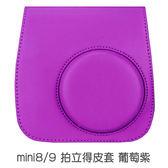 CAIUL【mini 8 / 9 葡萄紫皮套】mini8 mini9 專用 拍立得 收納包 附背帶 菲林因斯特
