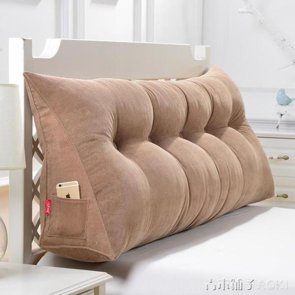 雙人床靠背墊軟包三角床頭靠墊榻榻米床上靠枕沙發大靠背墊可拆洗  ATF 青木鋪子