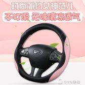 汽車方向盤套女韓國可愛四季通用型夏季把套igo ciyo黛雅