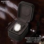 手錶收藏盒 手錶收納盒高檔手錶盒單個裝便攜式旅行機械表收納包網紅禮盒【全館免運】