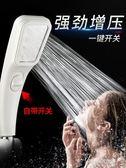 手持帶開關花灑噴頭衛生間洗澡蓮蓬頭熱水器超強增壓淋浴噴頭  朵拉朵衣櫥