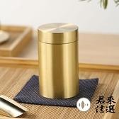 純銅便攜隨身茶葉罐迷你密封儲存茶葉罐小茶罐【君來佳選】