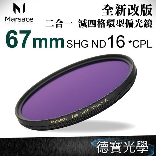 Marsace SHG ND16 *CPL 偏光鏡 減光鏡 頂級奈米鏡片 67mm 高穿透高精度 二合一環型偏光鏡 風景季