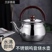 水壺 豪華鈦金琴音水壺大口響壺不銹鋼熱水壺燒水壺電磁爐可用
