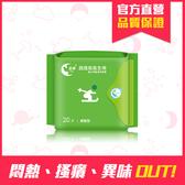 【官方直營】愛康衛生棉-護墊型