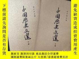 二手書博民逛書店《中國歷史文選》罕見豎版繁體 全二冊Y198722 周予同 主編