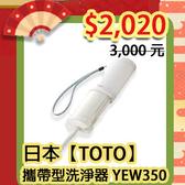 *新春特惠*日本製【TOTO】YEW350 攜帶型洗淨器 / 沖洗器 免治馬桶 / 屁屁洗淨器 附收納袋