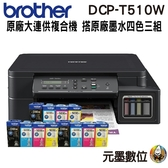 【搭原廠墨水四色3組 登錄好禮二選一】Brother DCP-T510W 原廠大連供無線印表機 兩年保固