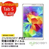 EyeScreen 三星 Samsung Galaxy Tab S 8.4 LTE 保固半年 EverDry PET 防指紋 拒油拒水 螢幕保護貼