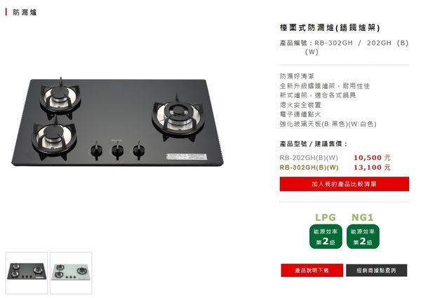 《修易生活館》 Rinnai 林內 RB-302GH 三口檯面爐黑色或白色(到府安裝另收基本安裝費800元)