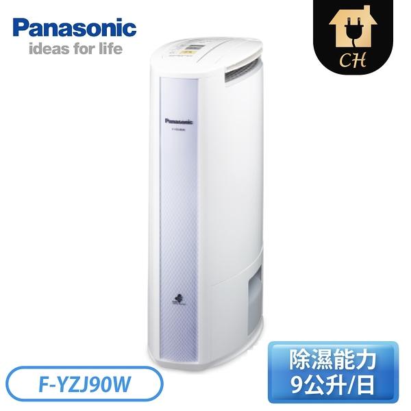 Panasonic 國際牌 9公升 清淨除濕機 F-YZJ90W