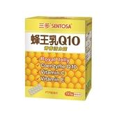 SENTOSA 三多 蜂王乳Q10青春活力錠(60錠/盒)【小三美日】