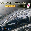 【一吉】【鍍鉻款】05-09年 舊款 Teana J31 晴雨窗 原廠款 / 台灣製造 teana晴雨窗 j31晴雨窗
