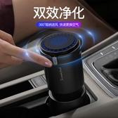 車載淨化器 汽車內用除甲醛消除異味香薰多功能負離子氧吧