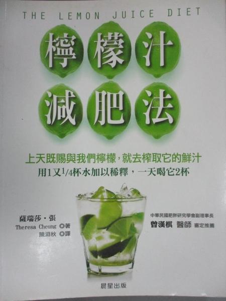 【書寶二手書T4/美容_EU2】檸檬汁減肥法_陳淵秋, 薩瑞莎.