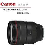 分期0利率 Canon RF 28-70 F2 L USM 台灣佳能公司貨 登錄送3000郵政禮券 德寶光學 無反系列專用鏡頭 R5 R6
