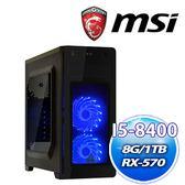 微星 H310M平台【索娜1號】Intel i5-8400+華碩 ROG STRIX-RX570-O4G-GAMING電競機送DS B1【刷卡分期價】