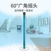 大廈扇 塔扇家用立式靜音台式定時遙控無葉風扇落地扇電風扇負離子igo 220v 寶貝計畫