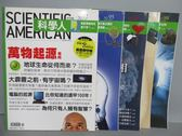 【書寶二手書T1/雜誌期刊_QNA】科學人_92~99期間_共5本合售_萬物起源等
