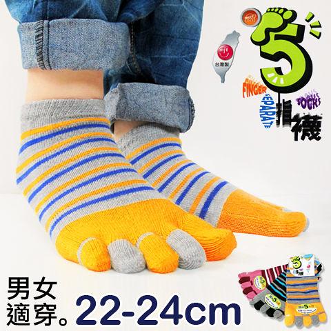 多彩橫紋棉質五趾襪 服貼腳型 SOCKS 棉襪 船型襪 低口 短襪 踝襪 襪套