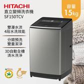 【回函贈多選卷500+分期0利率+基本安裝】HITACHI 日立 15公斤 直立變頻洗衣機 SF150TCV 公司貨