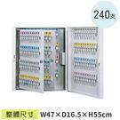 (預訂品)正MIT製造240支鑰匙管理箱CYSK240(台灣外銷精品)☆限量破盤下殺4.6折+分期零利率☆鑰匙櫃☆