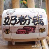 存钱罐  創意全實木質制小可愛存錢罐儲蓄罐個性訂製DIY兒童成人小萌器 『歐韓流行館』