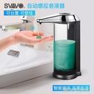 給皂機 瑞沃廚房壁掛式皂液瓶自動感應臺置洗手液瓶賓館酒店衛生間給皂器 YDL