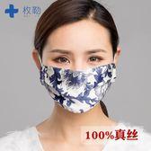 口罩防塵透氣可清洗易呼吸夏季防曬薄款男防灰塵黑色真絲口罩女  居家物語