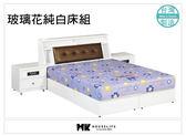 【MK億騰傢俱】AS142-2A玻璃花純白二件組(含床頭、床邊櫃單只)