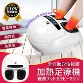 台灣現貨 足療機 悅步足療機 家用按摩器 按腳部 穴位儀 揉捏加熱 4D全包覆 足底按摩器腳底