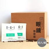 DGI眼鏡日嚐 30秒眼鏡咖啡組-30入組(10g) |飲食生活家