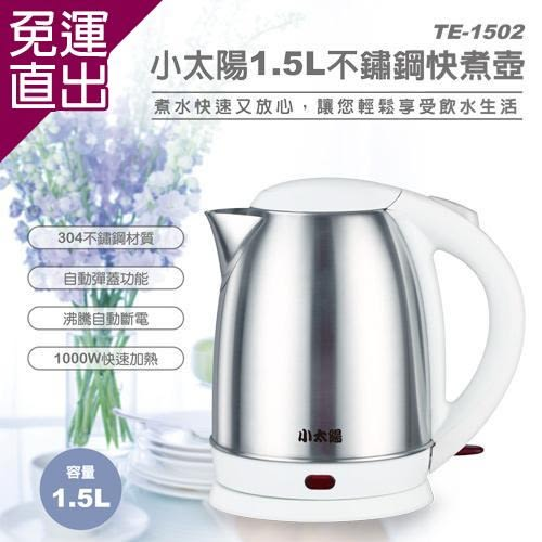 小太陽 1.5L不鏽鋼快煮壺TE-1502【免運直出】