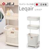 日本JEJ LEQAIR系列 3層洗衣籃附輪 米色