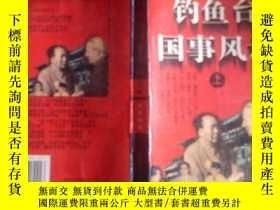二手書博民逛書店罕見釣魚臺國事風雲(上)Y223356 李健編著 太白文藝出版社