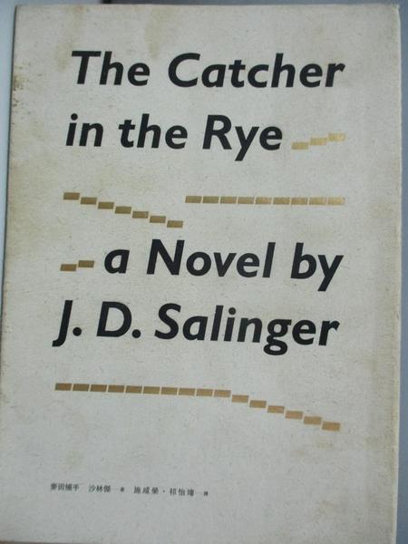 【書寶二手書T9/翻譯小說_ABB】The Catcher in the Rye麥田捕手_沙林傑, 施咸榮