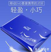 移動dvd影碟機迷你便攜式evd視頻播放器帶小電視機 DR23730 【男人與流行】